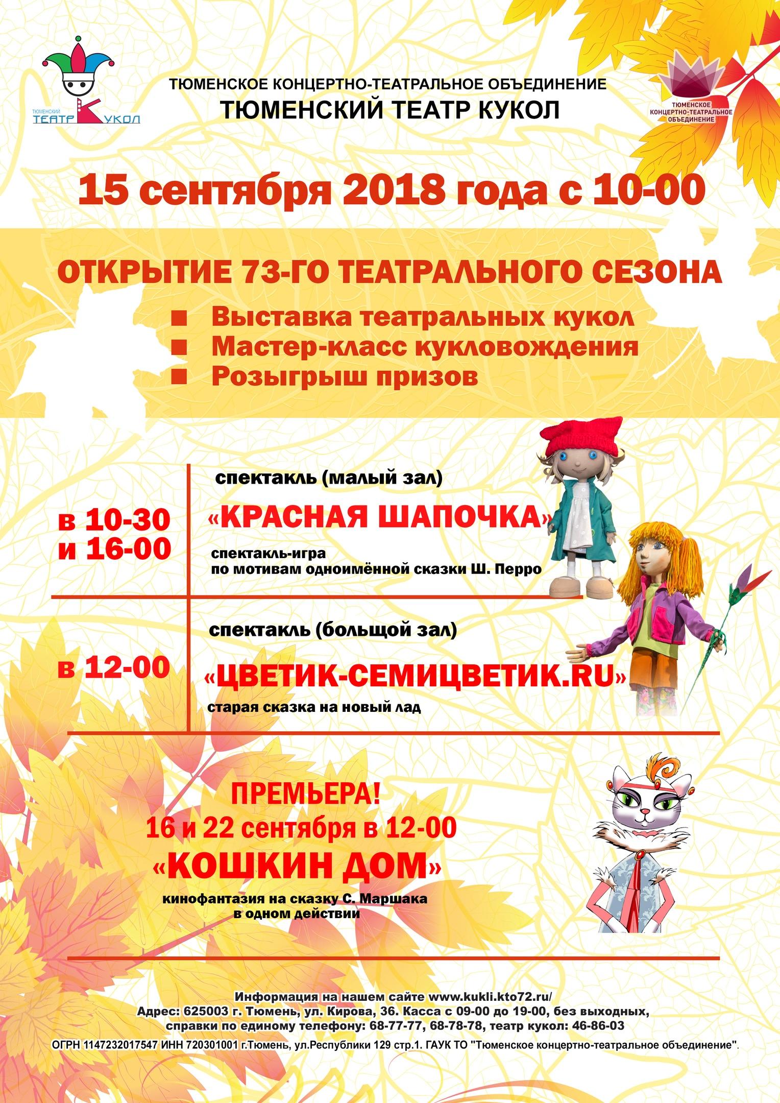 Купить билеты в театр кукол тюмень онлайн афиша концерта духового оркестра
